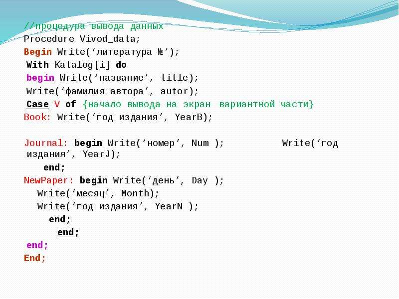 //процедура вывода данных //процедура вывода данных Procedure Vivod_data; Begin Write('литература №'