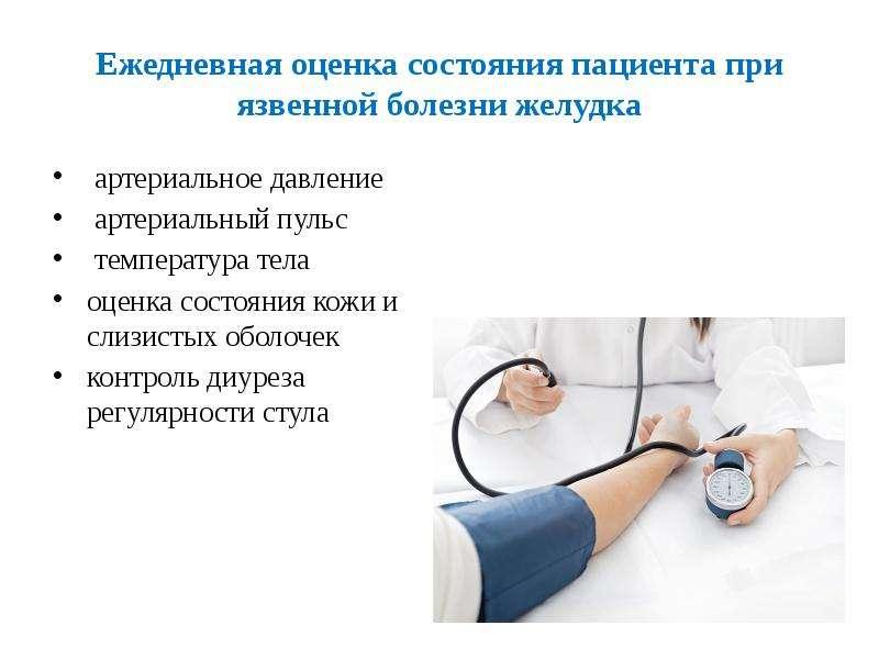 Ежедневная оценка состояния пациента при язвенной болезни желудка артериальное давление артериальный