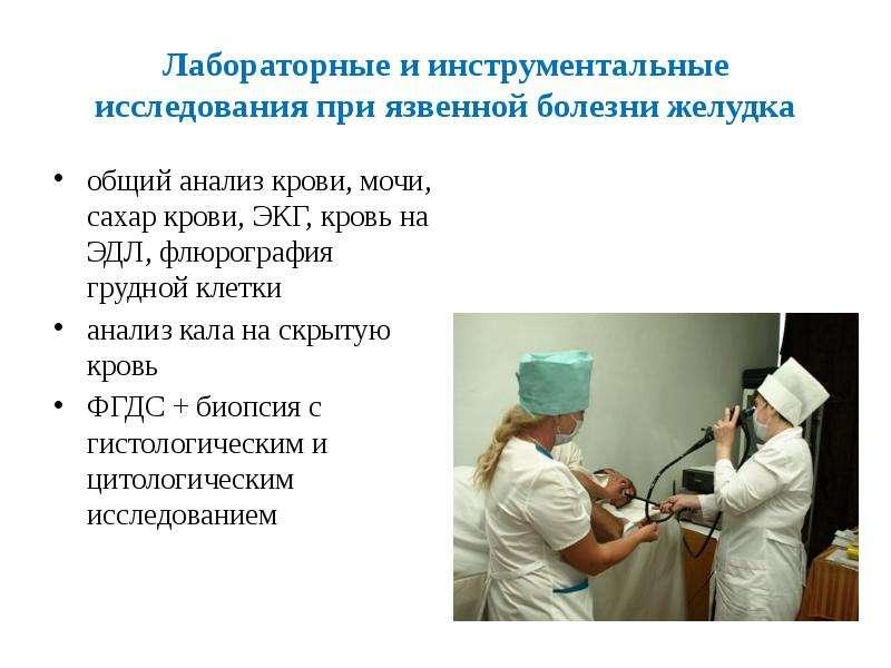 Лабораторные и инструментальные исследования при язвенной болезни желудка общий анализ крови, мочи,
