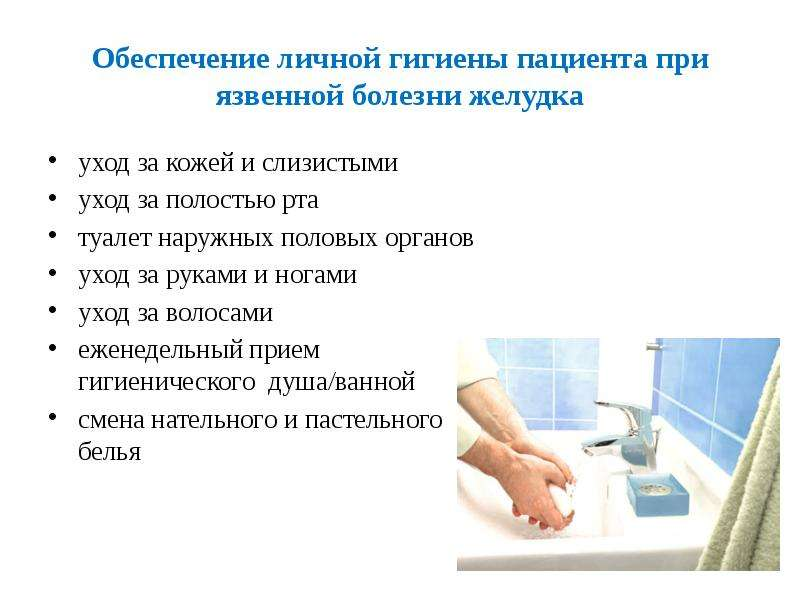 Обеспечение личной гигиены пациента при язвенной болезни желудка уход за кожей и слизистыми уход за