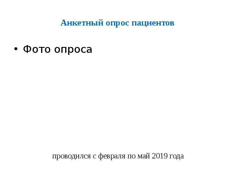 Анкетный опрос пациентов Фото опроса