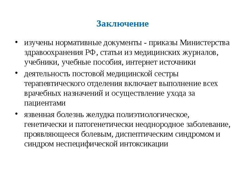 Заключение изучены нормативные документы - приказы Министерства здравоохранения РФ, статьи из медици