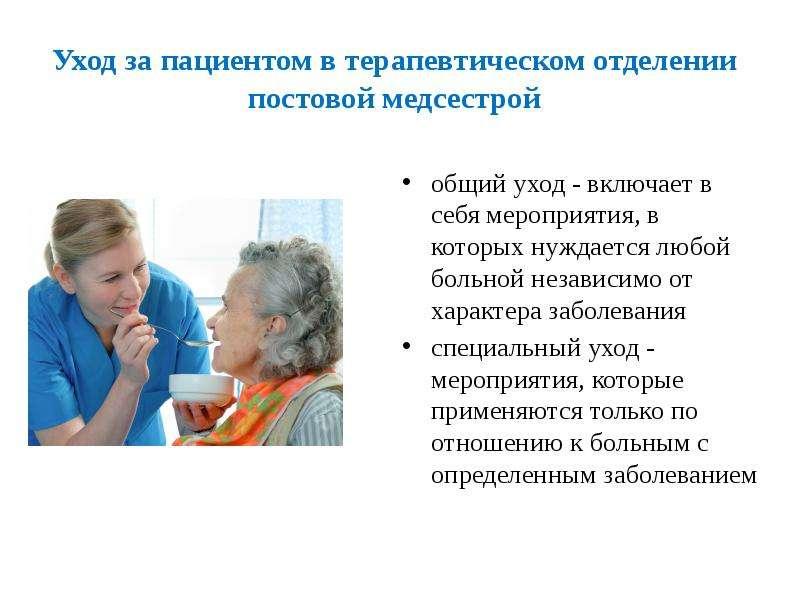 Уход за пациентом в терапевтическом отделении постовой медсестрой общий уход - включает в себя мероп