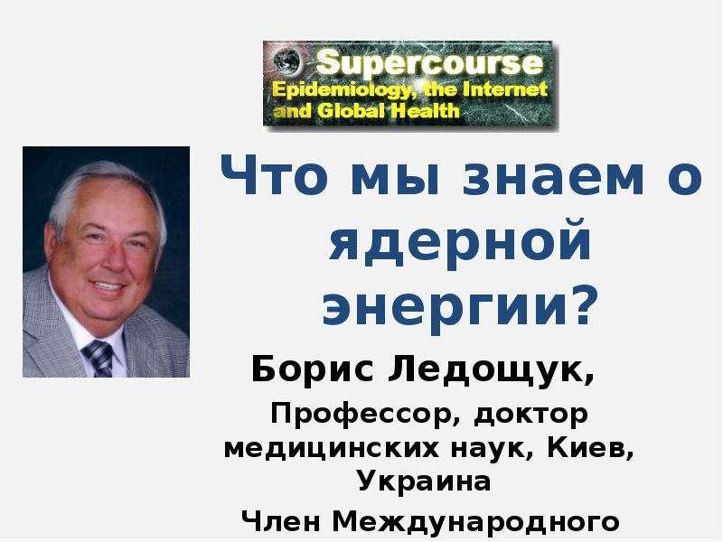 Презентация Атомная энергия, атомные электростанции и бомбы, ядерная медицина и защита от радиации