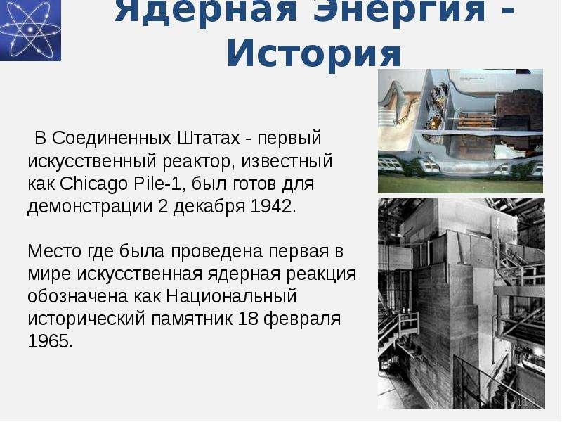 Ядерная Энергия - История
