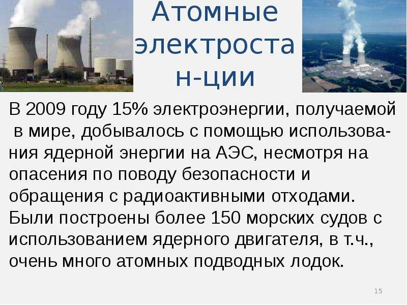 Атомные электростан-ции