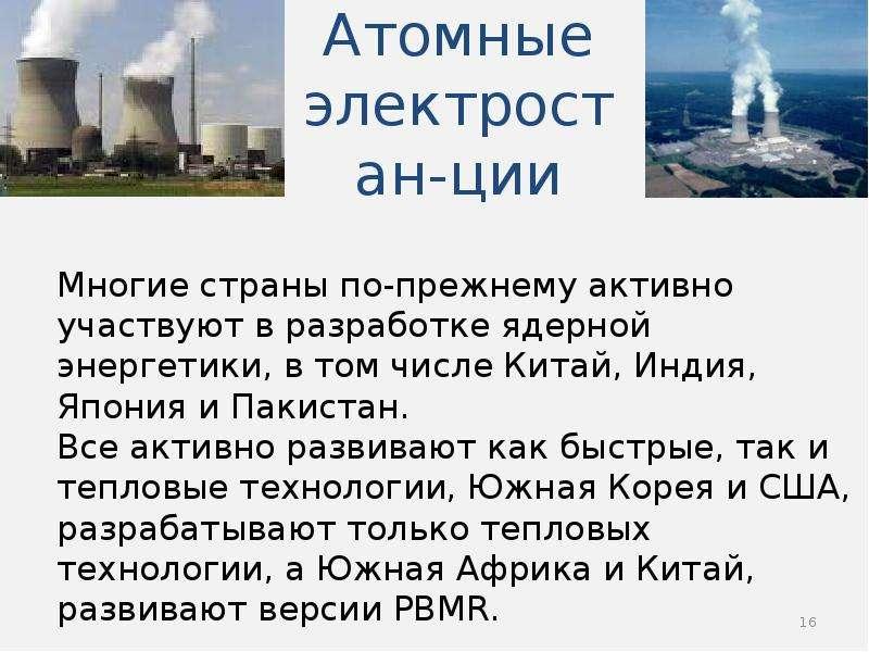 Атомная энергия, атомные электростанции и бомбы, ядерная медицина и защита от радиации, слайд 16