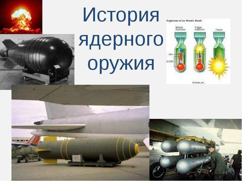 Атомная энергия, атомные электростанции и бомбы, ядерная медицина и защита от радиации, слайд 24
