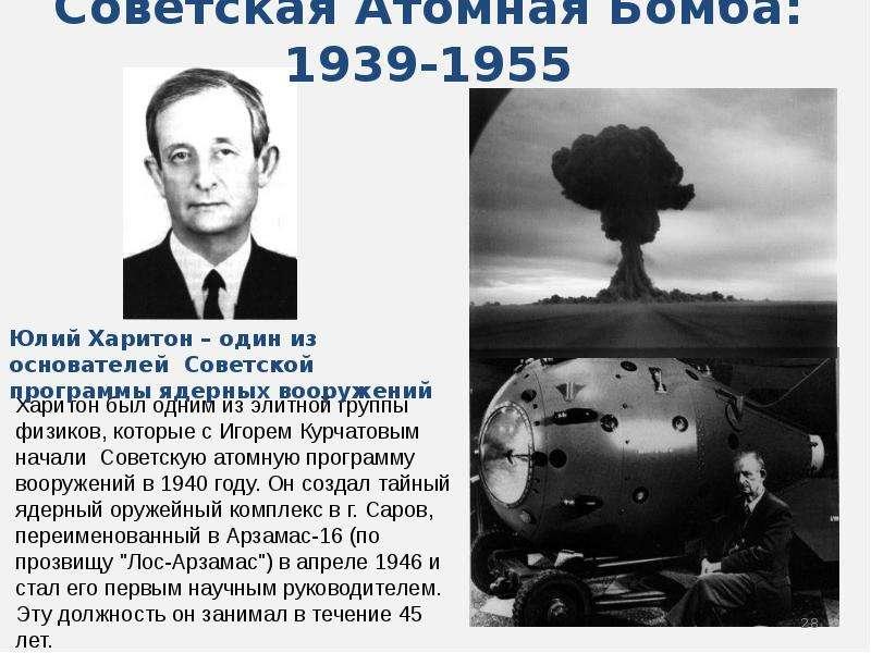 Советская Атомная Бомба: 1939-1955