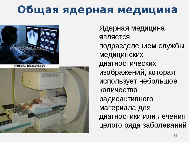 Общая ядерная медицина