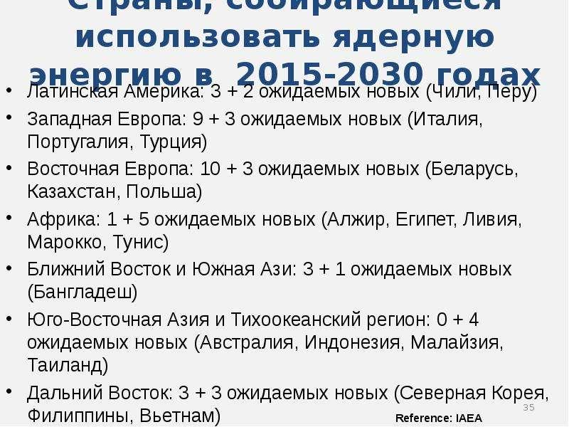 Атомная энергия, атомные электростанции и бомбы, ядерная медицина и защита от радиации, слайд 35