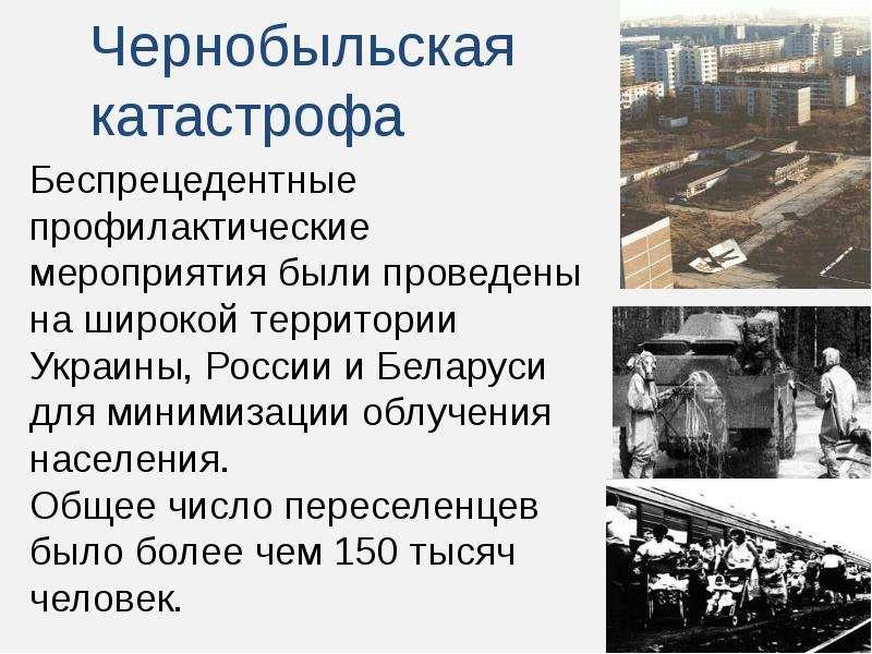 Атомная энергия, атомные электростанции и бомбы, ядерная медицина и защита от радиации, слайд 43