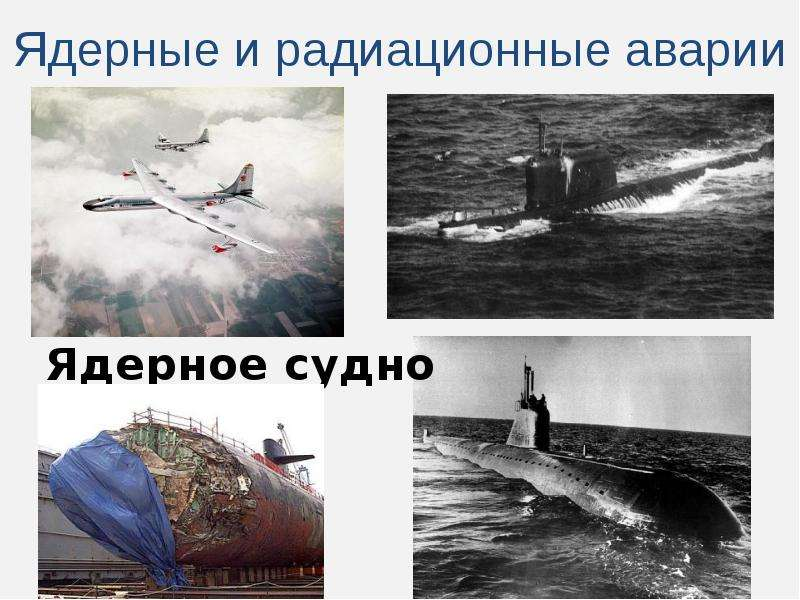 Атомная энергия, атомные электростанции и бомбы, ядерная медицина и защита от радиации, слайд 47