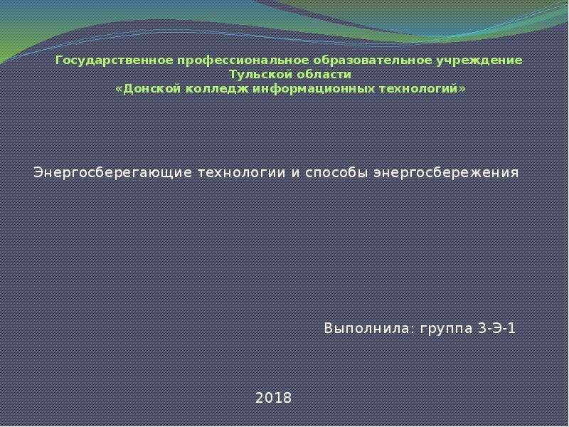 Презентация Энергосберегающие технологии и способы энергосбережения