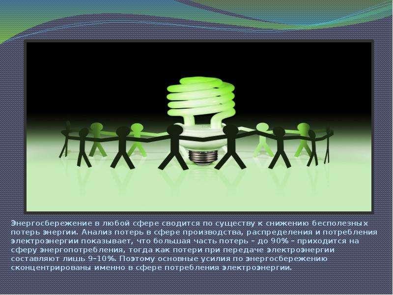 Энергосбережение в любой сфере сводится по существу к снижению бесполезных потерь энергии. Анализ по