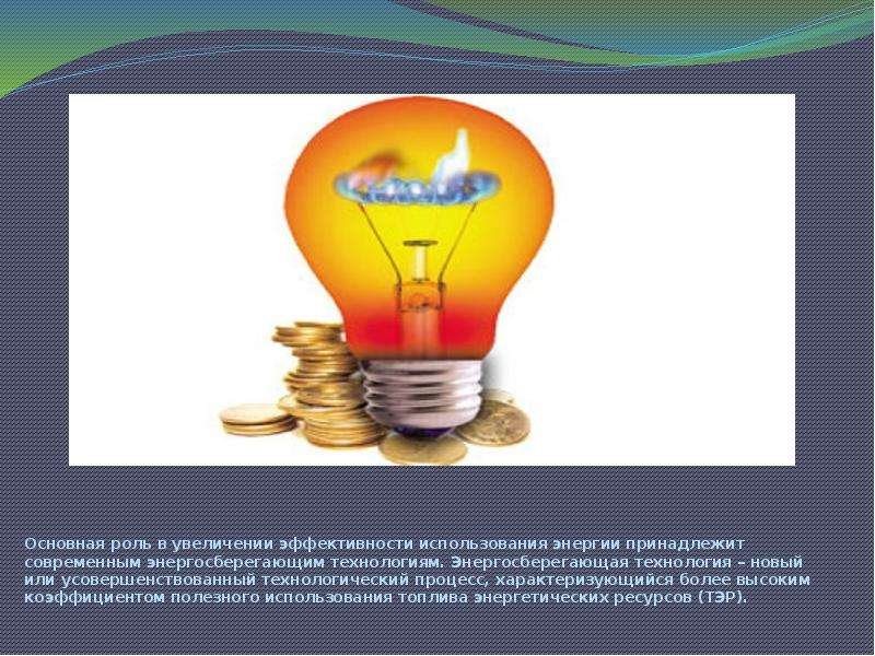 Основная роль в увеличении эффективности использования энергии принадлежит современным энергосберега