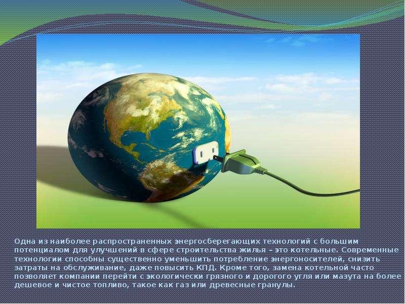 Одна из наиболее распространенных энергосберегающих технологий с большим потенциалом для улучшений в