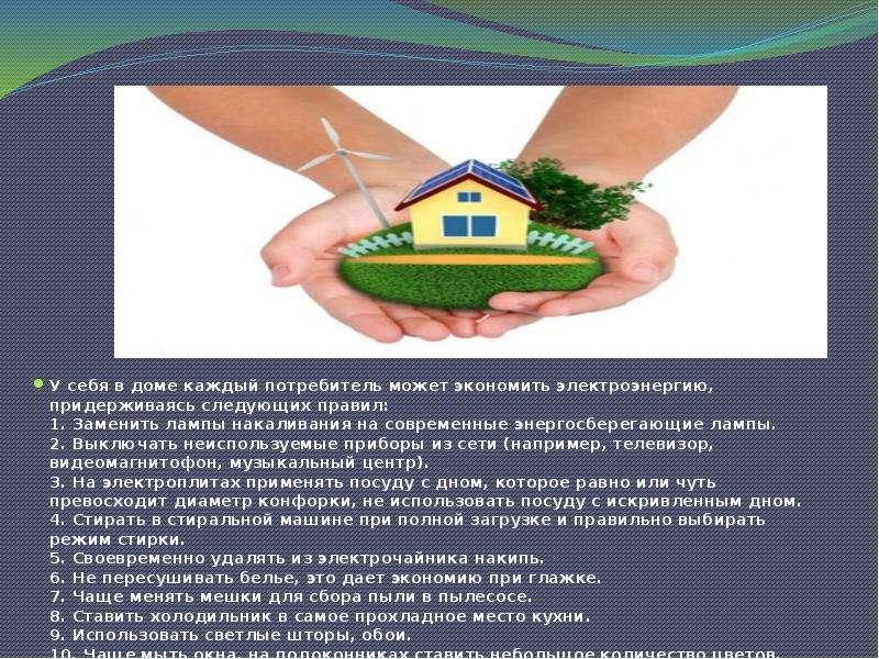 У себя в доме каждый потребитель может экономить электроэнергию, придерживаясь следующих правил: 1.