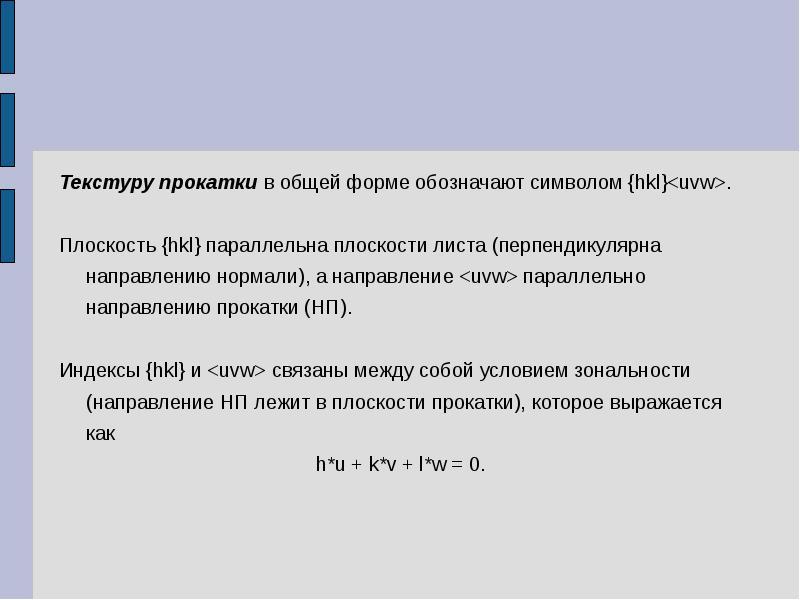 Текстуру прокатки в общей форме обозначают символом {hkl}<uvw>. Плоскость {hkl} параллельна пл