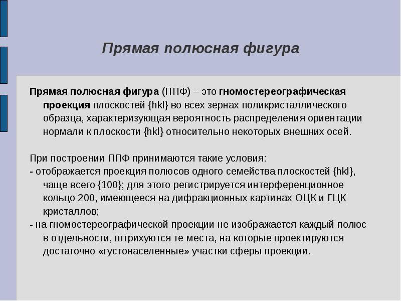 Прямая полюсная фигура Прямая полюсная фигура (ППФ) – это гномостереографическая проекция плоскостей