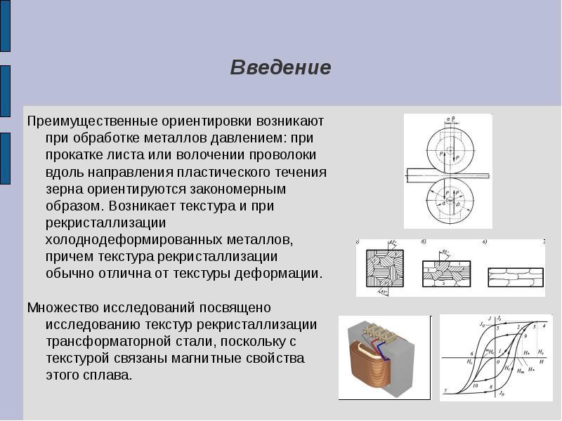 Введение Преимущественные ориентировки возникают при обработке металлов давлением: при прокатке лист