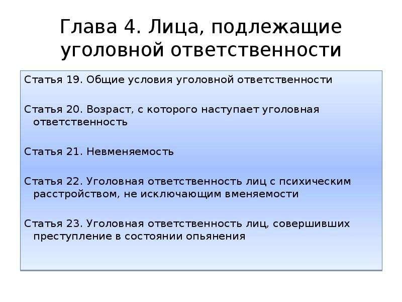 Статья 19. Общие условия уголовной ответственности