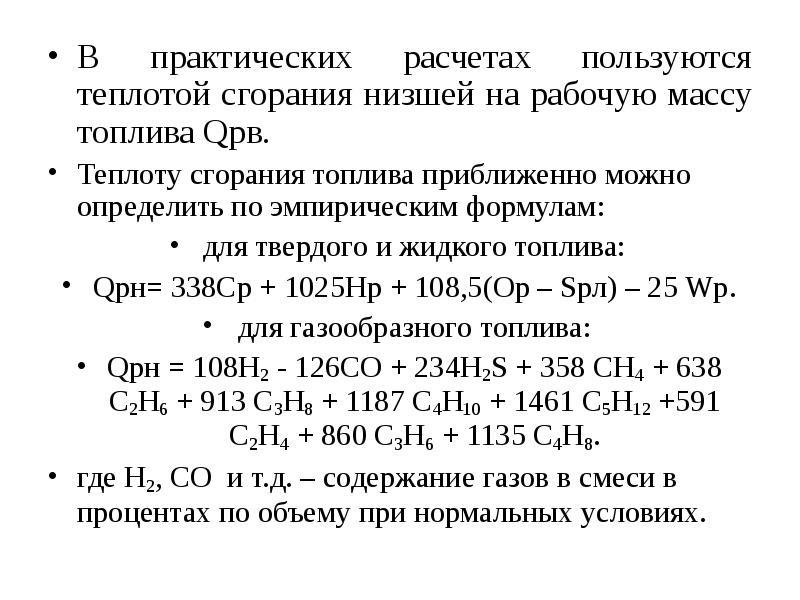 В практических расчетах пользуются теплотой сгорания низшей на рабочую массу топлива Qрв. В практиче
