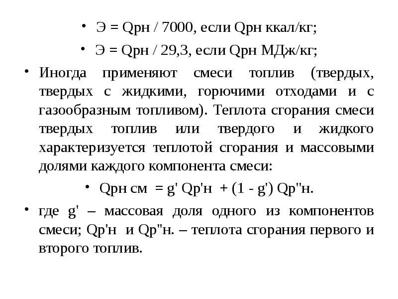 Э = Qрн / 7000, если Qрн ккал/кг; Э = Qрн / 7000, если Qрн ккал/кг; Э = Qрн / 29,3, если Qрн МДж/кг;