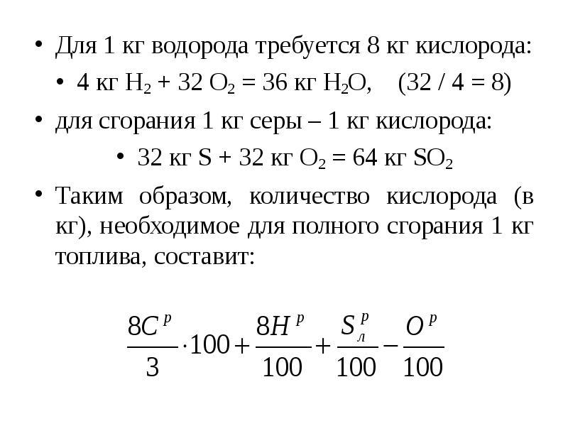 Для 1 кг водорода требуется 8 кг кислорода: Для 1 кг водорода требуется 8 кг кислорода: 4 кг Н2 + 32