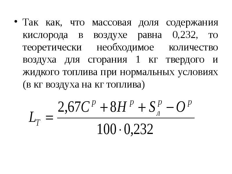 Так как, что массовая доля содержания кислорода в воздухе равна 0,232, то теоретически необходимое к