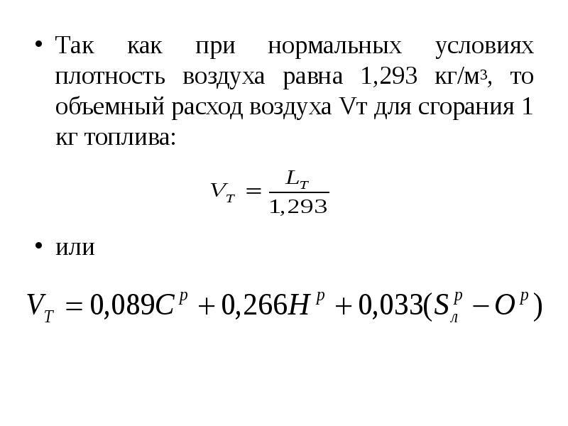 Так как при нормальных условиях плотность воздуха равна 1,293 кг/м3, то объемный расход воздуха Vт д