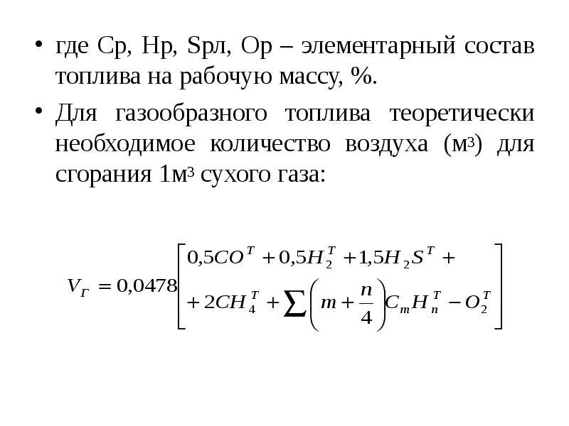 где Ср, Нр, Sрл, Ор – элементарный состав топлива на рабочую массу, %. где Ср, Нр, Sрл, Ор – элемент