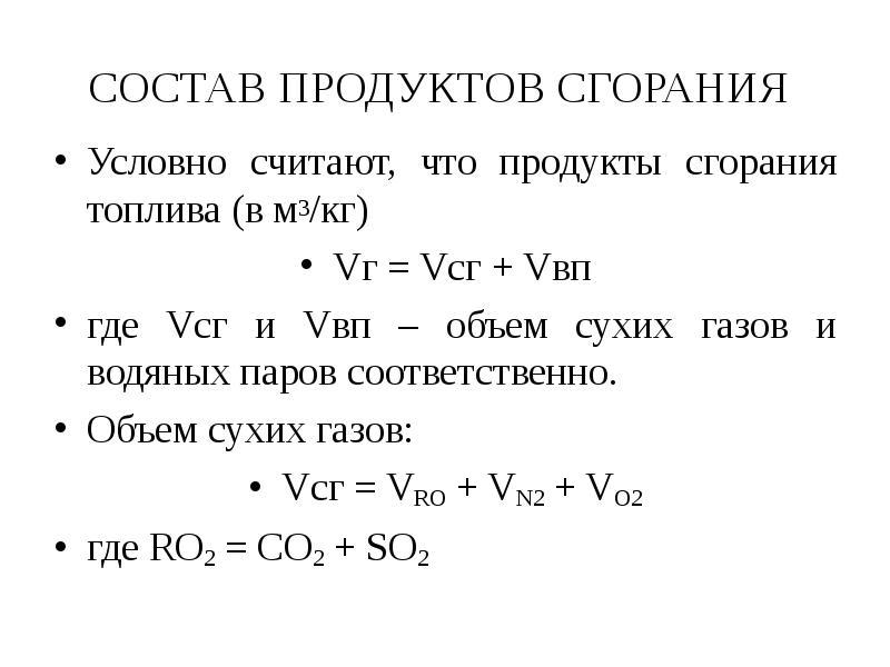 СОСТАВ ПРОДУКТОВ СГОРАНИЯ Условно считают, что продукты сгорания топлива (в м3/кг) Vг = Vсг + Vвп гд