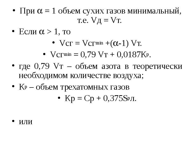 При  = 1 объем сухих газов минимальный, т. е. Vд = Vт. При  = 1 объем сухих газов минимальный, т.
