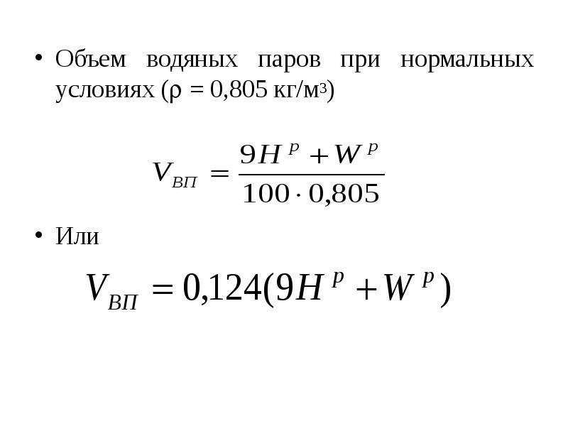 Объем водяных паров при нормальных условиях ( = 0,805 кг/м3) Объем водяных паров при нормальных усл