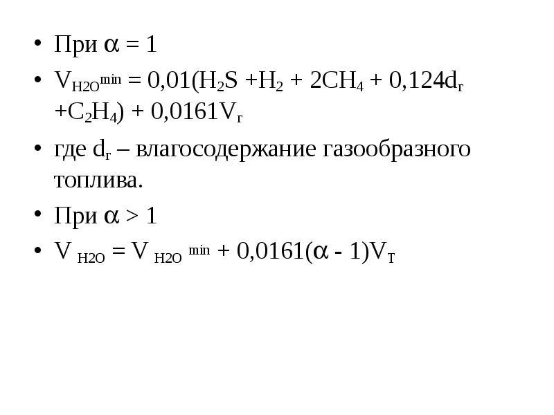 При  = 1 При  = 1 VH2Omin = 0,01(Н2S +H2 + 2CH4 + 0,124dг +C2H4) + 0,0161Vг где dг – влагосодержан