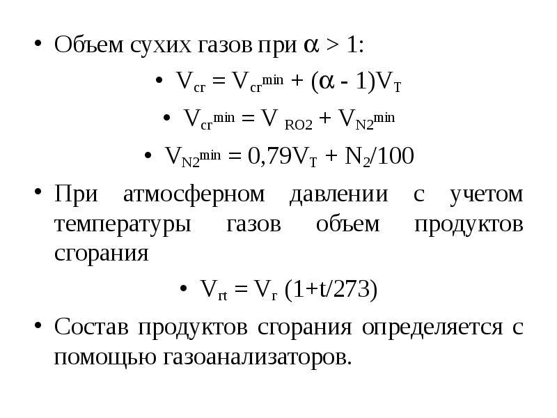 Объем сухих газов при  > 1: Объем сухих газов при  > 1: Vсг = Vсгmin + ( - 1)VT Vсгmin = V