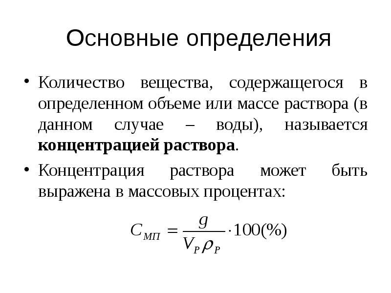 Основные определения Количество вещества, содержащегося в определенном объеме или массе раствора (в