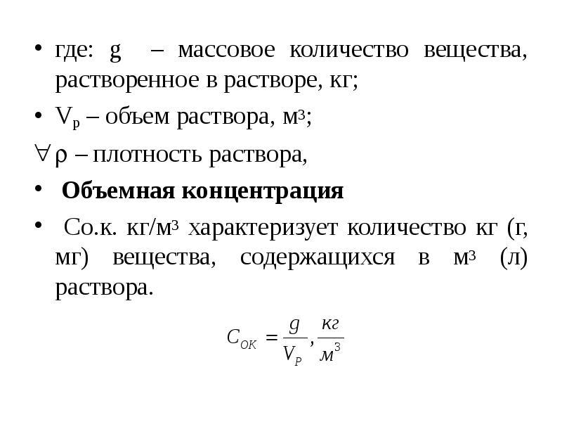 где: g – массовое количество вещества, растворенное в растворе, кг; где: g – массовое количество вещ