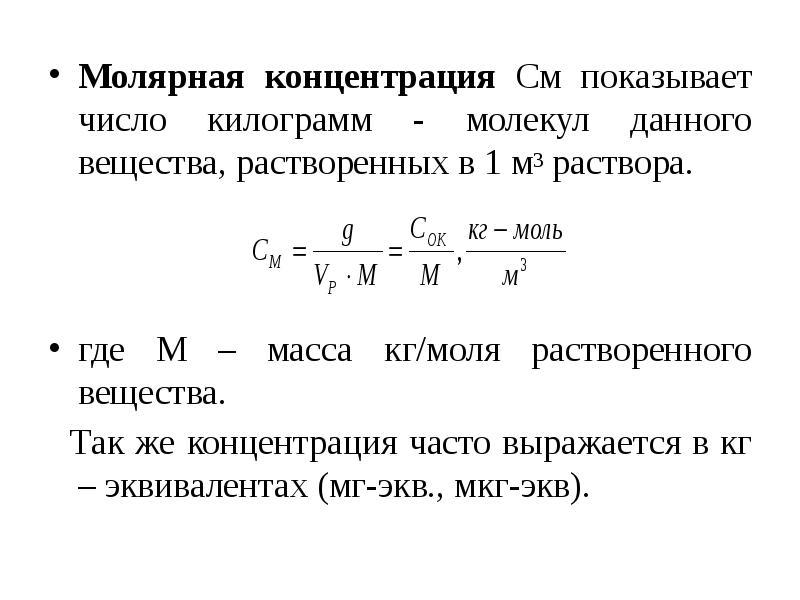 Молярная концентрация См показывает число килограмм - молекул данного вещества, растворенных в 1 м3