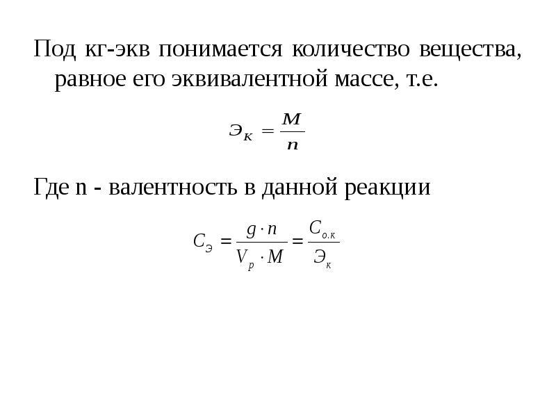 Под кг-экв понимается количество вещества, равное его эквивалентной массе, т. е. Под кг-экв понимает