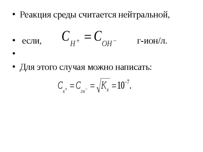 Реакция среды считается нейтральной, Реакция среды считается нейтральной, если, г-ион/л. Для этого с