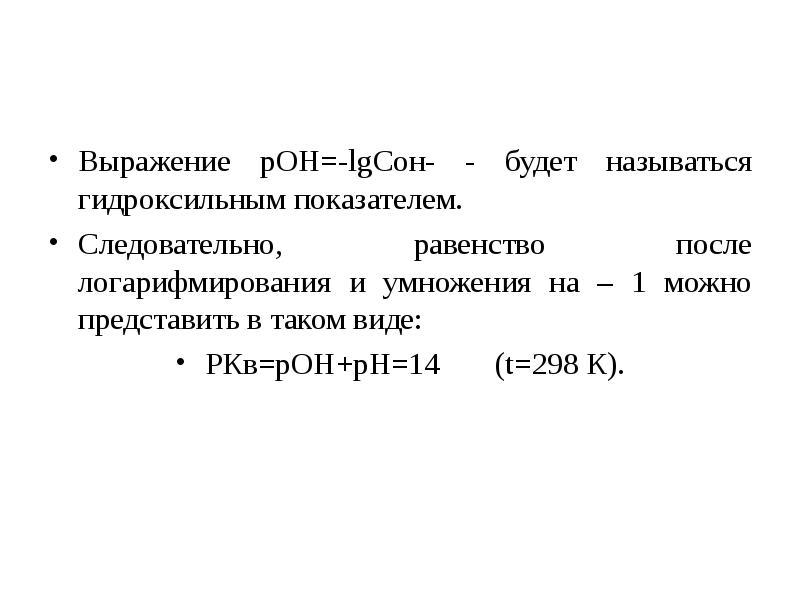 Выражение рОН=-lgCон- - будет называться гидроксильным показателем. Выражение рОН=-lgCон- - будет на
