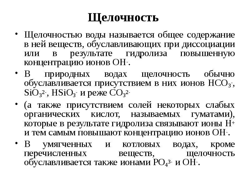 Щелочность Щелочностью воды называется общее содержание в ней веществ, обуславливающих при диссоциац