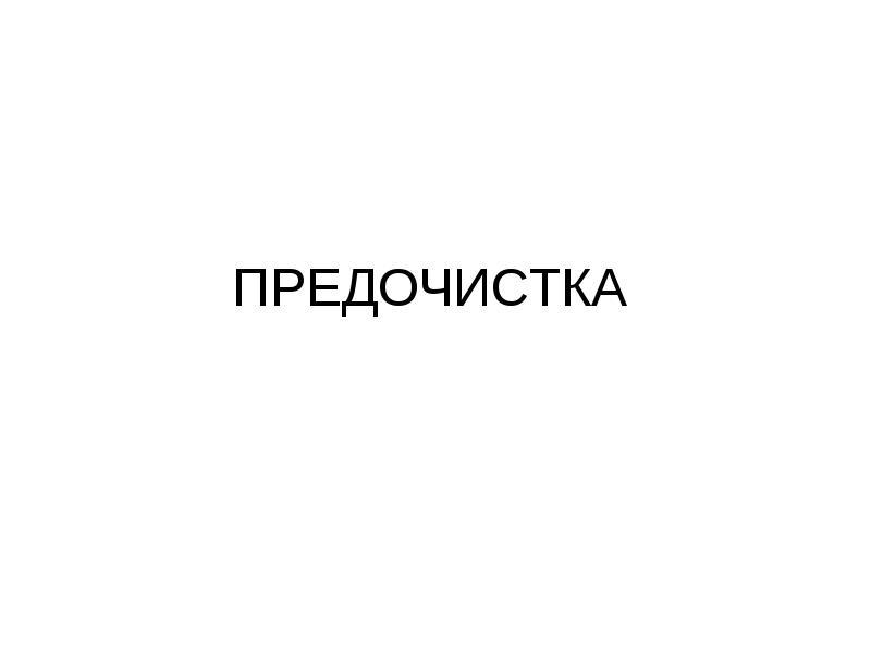 ПРЕДОЧИСТКА