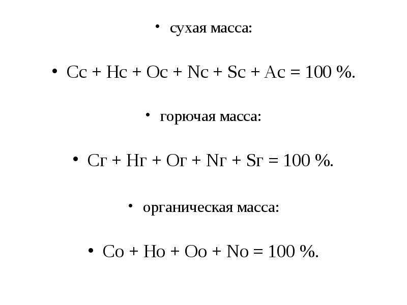 сухая масса: сухая масса: Cс + Hс + Oс + Nс + Sс + Aс = 100 %. горючая масса: Cг + Hг + Oг + Nг + Sг