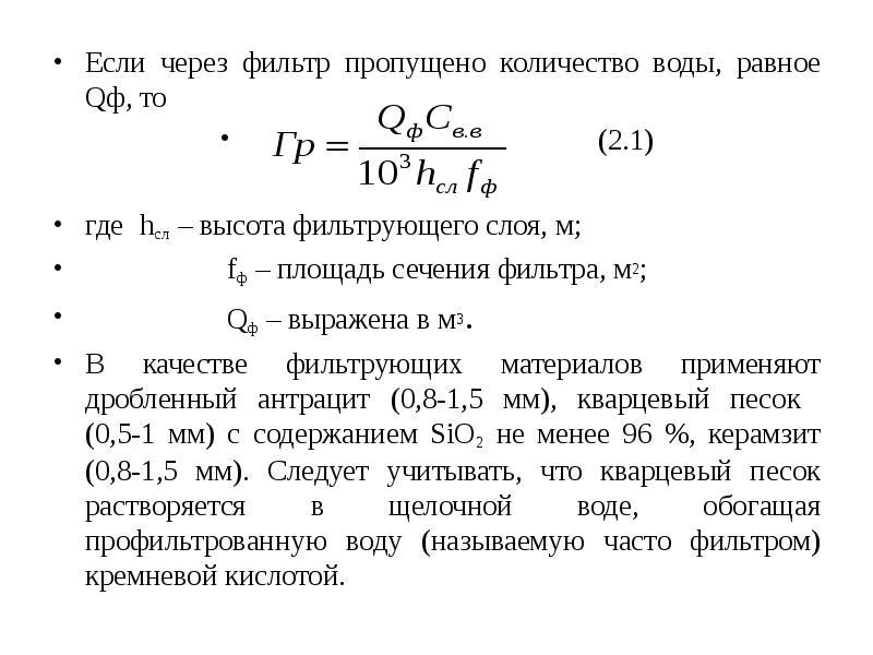 Если через фильтр пропущено количество воды, равное Qф, то Если через фильтр пропущено количество во