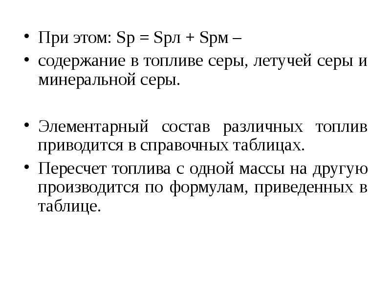При этом: Sp = Spл + Sрм – При этом: Sp = Spл + Sрм – содержание в топливе серы, летучей серы и мине