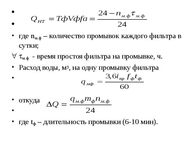 где nм. ф – количество промывок каждого фильтра в сутки; м. ф - время простоя фильтра на промывке,