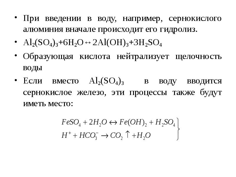 При введении в воду, например, сернокислого алюминия вначале происходит его гидролиз. При введении в